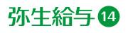 yayoi_kyuyo14_4C