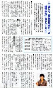 かわせみ 平成26年12月13日号